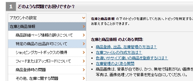 Amazon出品許可申請