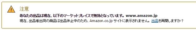 Amazon自己発送の停止方法4