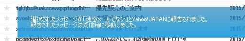 Yahoo!迷惑解除meiwak10