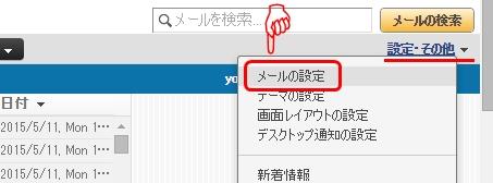 Yahoo!メール設定meiwak11