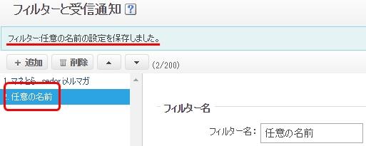 Yahoo!メール設定meiwak14