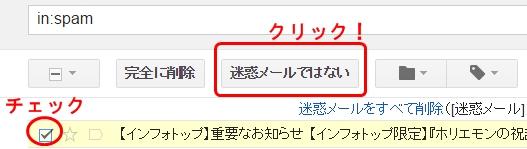 迷惑メールではない報告解除meiwak2