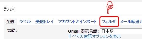 迷惑メール対策フィルタmeiwak4