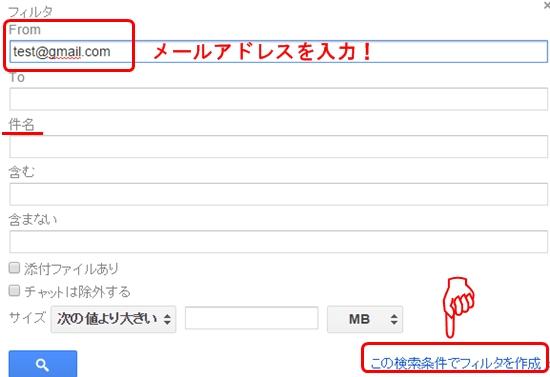 迷惑メール対策from meiwak6
