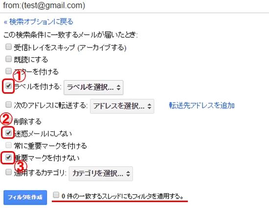 迷惑メール対策チェックmeiwak7
