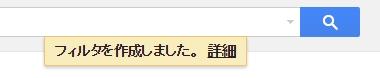 迷惑メール対策完了meiwak8