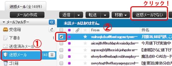 迷惑メール対策ヤフーmeiwak9