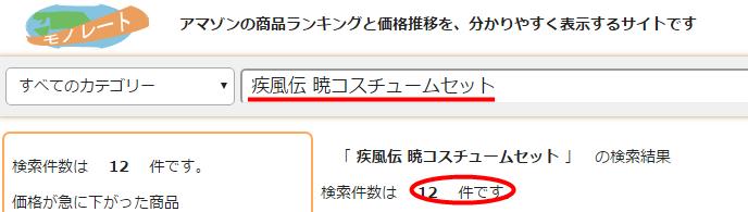 モノレートの裏ワザ的検索方法kensaku002