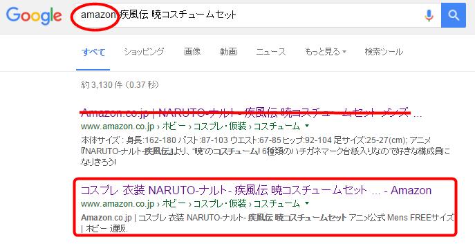 モノレートの裏ワザ的検索方法kensaku003