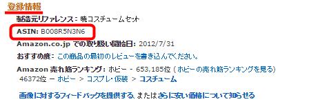 モノレートの裏ワザ的検索方法kensaku004