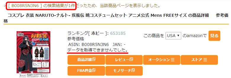 モノレートの裏ワザ的検索方法kensaku005