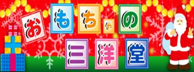 楽天スーパーセールおもちゃの三洋堂攻略rakutensuper001