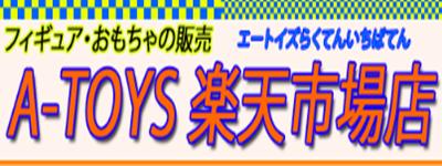 楽天スーパーセールで稼ぐA-TOYS楽天市場店rakutensuper003