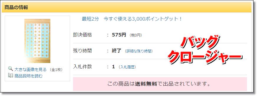 ヤフオク落札履歴ありの0円不用品転売yafuoku004