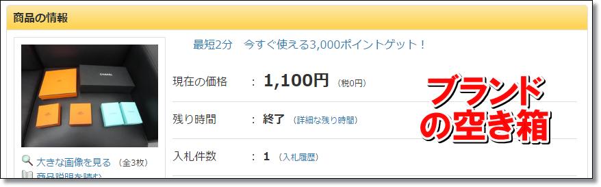 ヤフオク落札履歴ありの0円不用品転売yafuoku006