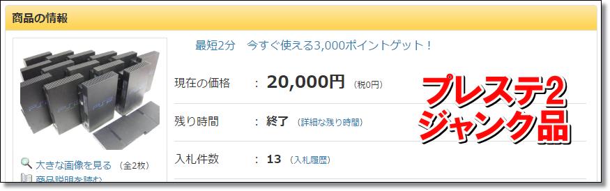 ヤフオク落札履歴ありの0円不用品転売yafuoku007