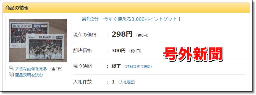 タダで貰えるのにヤフオクで稼げる0円仕入れyafuoku017