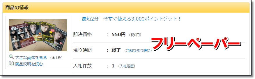 タダで貰えるのにヤフオクで稼げる0円仕入れyafuoku018