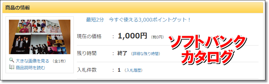 タダで貰えるのにヤフオクで稼げる0円仕入れyafuoku021