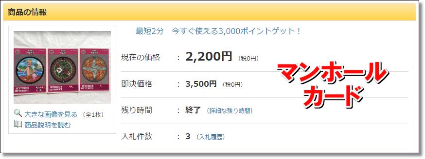 タダで貰えるのにヤフオクで稼げる0円仕入れyafuoku022
