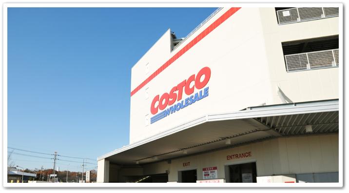 食品・消耗品せどりに使える仕入先はコストコ0506costco