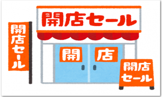 開店セール閉店セールの日時と店舗名kaitensale02