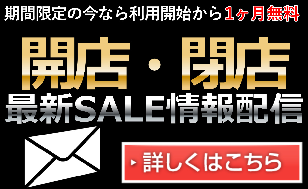 開店セール閉店SALEせどり転売情報配信サービスkaiten-heiten1250×770