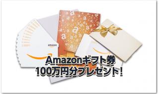 アマゾンギフト券プレゼントキャンペーンragnarokx