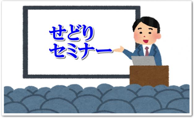 せどり無料セミナー全国各地で開催しますsetsumeikai_seminar02