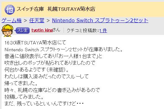 switch本体TSUTAYA入荷情報20170828_19