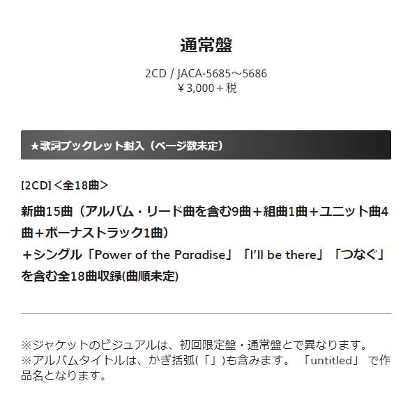 嵐のアルバム初回限定盤の予約転売は鉄板20170907_08
