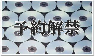嵐アルバム予約解禁Amazon電脳せどりarashi01