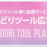 せどりツール広場のメリット評価は?sedoritool-hiroba