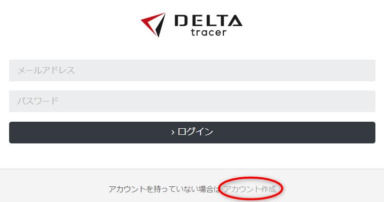 DELTA tracerのアカウント作成