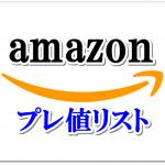 Amazonプレミア商品リストpremium02