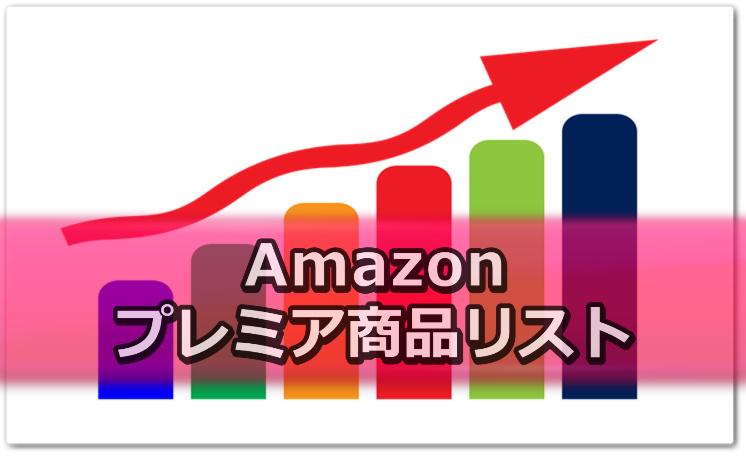 Amazonプレミア商品リストpremium