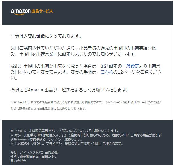 Amazonから届いたメール