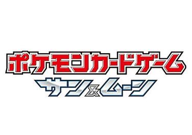 ポケモンカードゲーム サン&ムーン