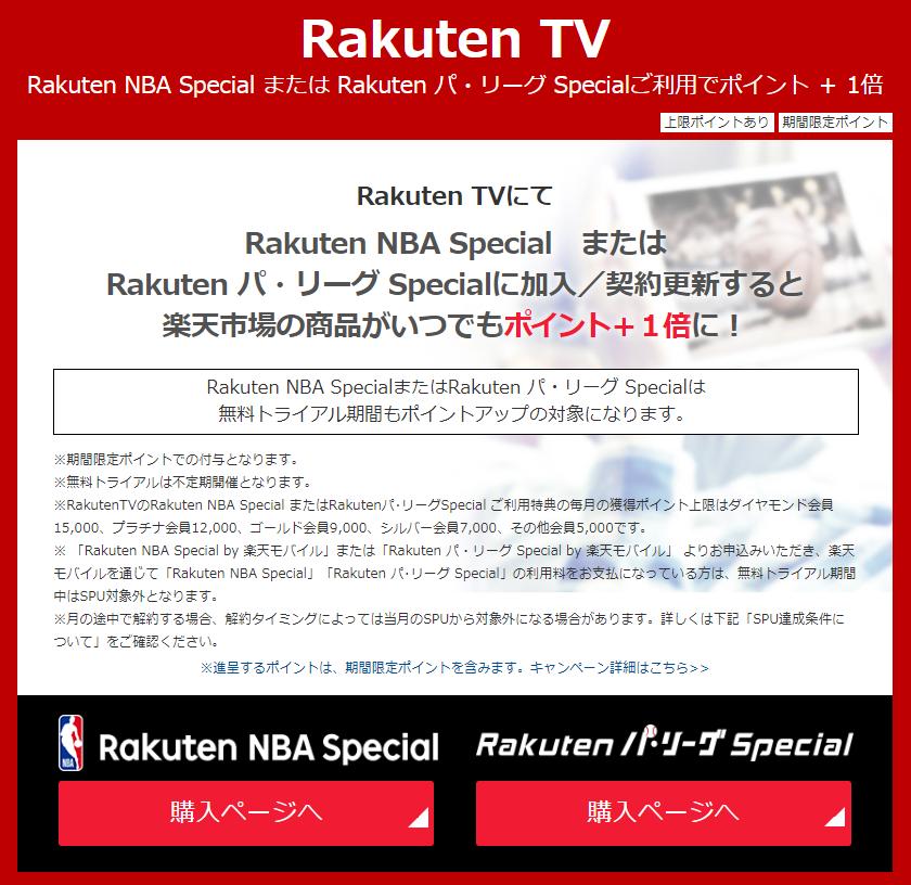 RakutenTVご利用でポイント+1倍