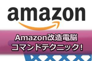 Amazon改造コマンド