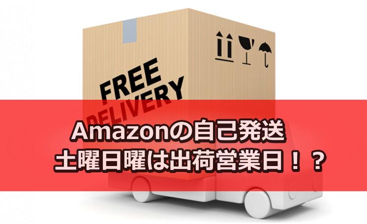 Amazon出荷営業日変更