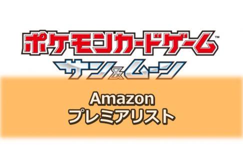 Amazonプレミア商品