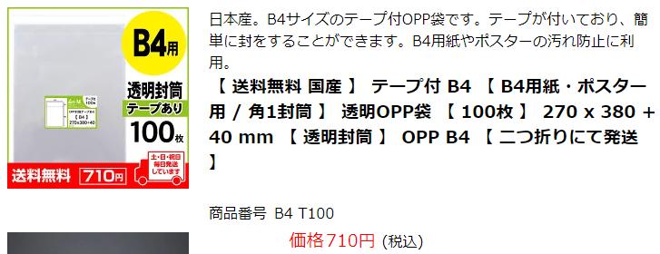 B4 テープ付 OPP袋100枚