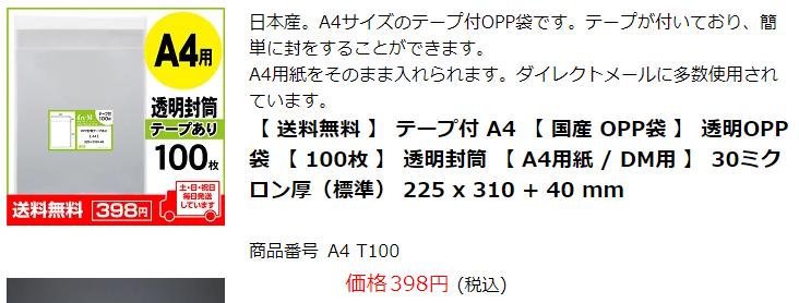 テープ付 A4 透明OPP袋100枚