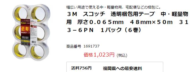 3M スコッチ透明梱包用テープ