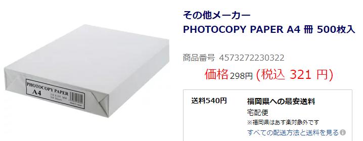 A4 コピー用紙500枚入