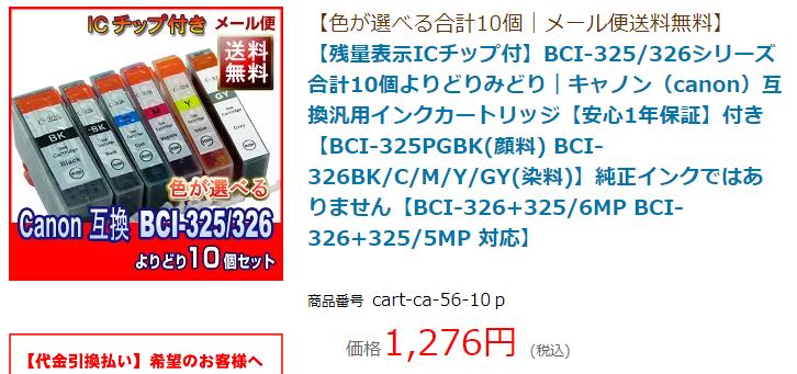 互換インクBCI326
