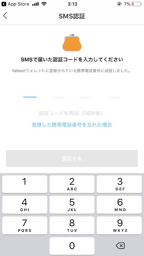 SMS認証コードが届く