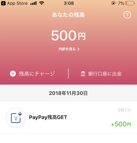 500円分のPayPay