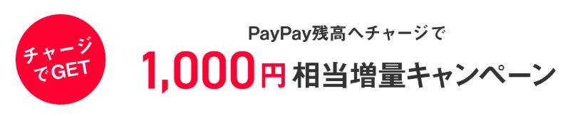 クレジットカードでチャージすると1,000円